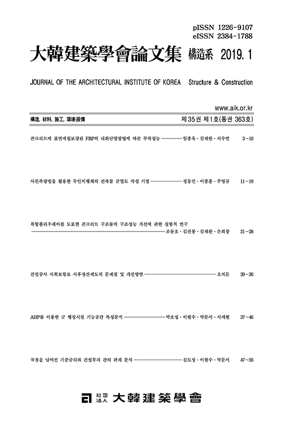 Jaik Sc Journal Of The Architectural Institute Of Korea Structure Construction