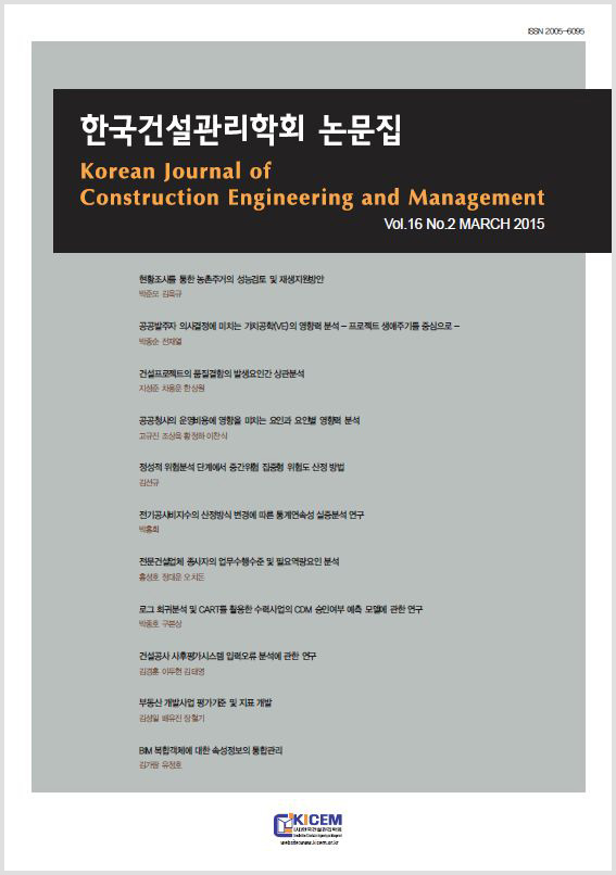 Korean Journal of Construction Engineering and Management